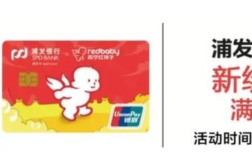 苏宁支付携浦发红孩子联名卡送福利 新开卡满50减20元