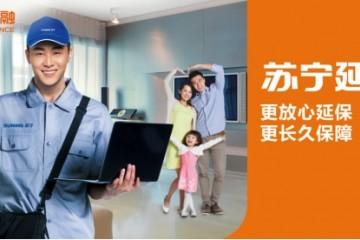 家电热销季来袭 购苏宁金融延保服务可享8折优惠
